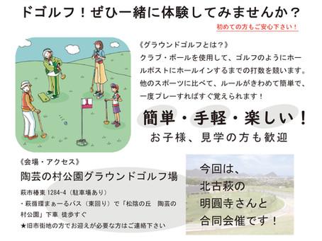 満行寺スポーツ大会「グラウンドゴルフ」