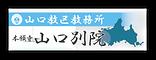 満行寺 山口別院