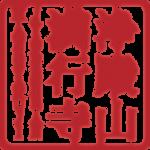 萩市 お寺 浄殿山 満行寺 ホームページ