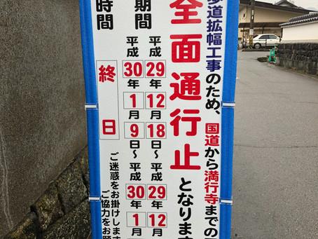 満行寺周辺通行止めのお知らせ