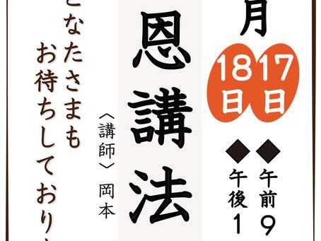 令和元年 満行寺報恩講 11月17日、18日 講師:岡本達美師