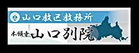 山口別院ホームページ 山口教区教務所 やまぐちきょうく 萩市 満行寺