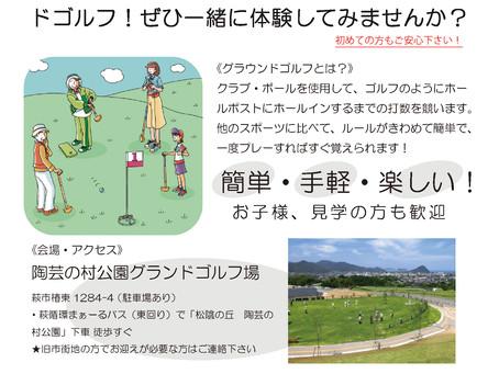 満行寺秋のスポーツ行事