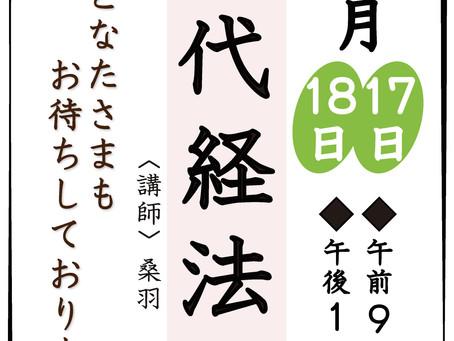 満行寺永代経法要 4月17日・18日