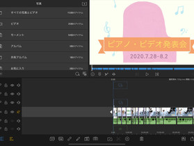 ビデオ発表会・動画完成♪