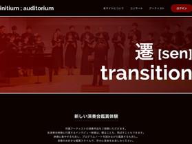 initium ; auditorium オープン!