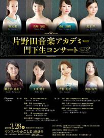 片野田音楽アカデミーコンサート.jpg