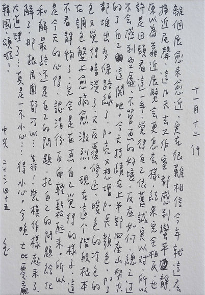 p11.25.JPG