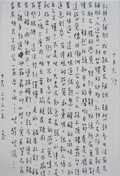 p11.10.JPG