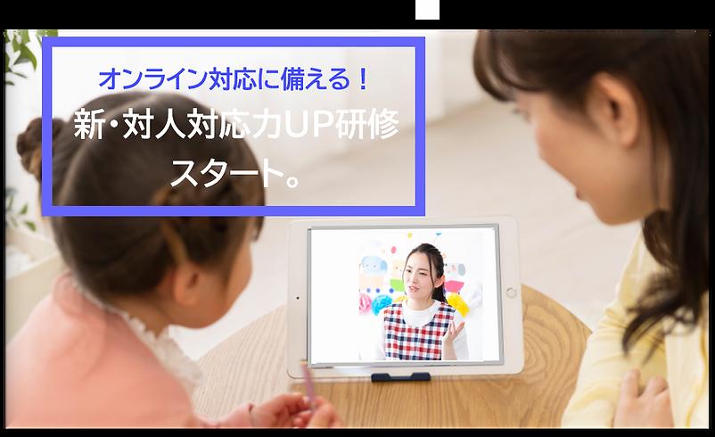 オンライン対応ヘッダ.png