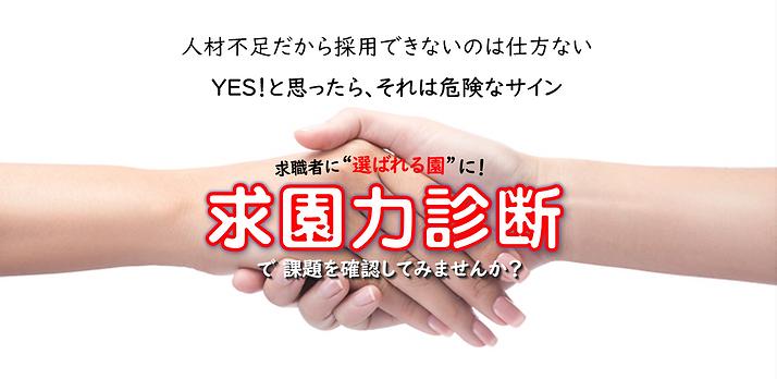 求園力ヘッダ.png