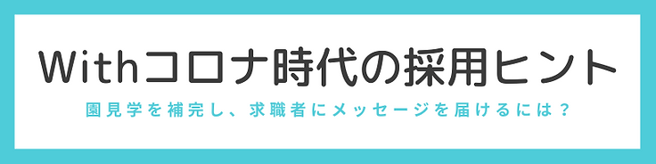 Withコロナ時代の採用.png