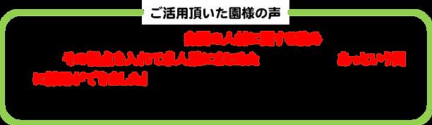 緊急コンサル<声>.png