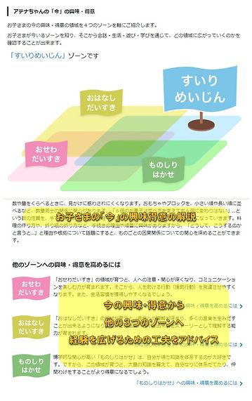 201106診断結果画像2.jpg