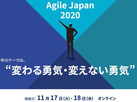 Agile Japan 2020 - 多視点からの日本のアジャイル