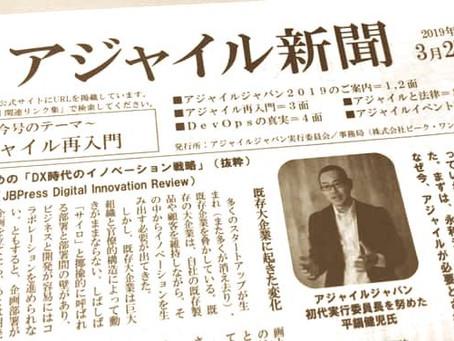 アジャイル新聞刊行される!