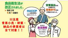 ※ご注意ください!!(食品衛生法規定)営業届出について