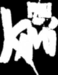 Path Of Kami Logo White.png