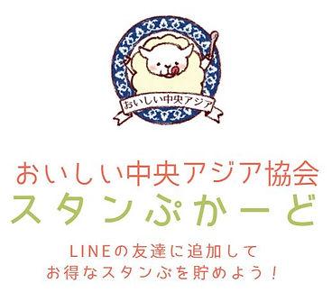 おいしい中央アジア_LINE_スタンぷかーど.JPG