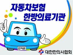 자동차사고후유증은 새생명한의원!