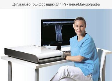 Оцифровщик_edited.jpg