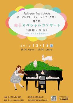 親子スペシャルコンサート 4-min