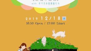第5回 親子スペシャルコンサート
