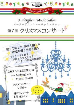 第1回クリスマスコンサート