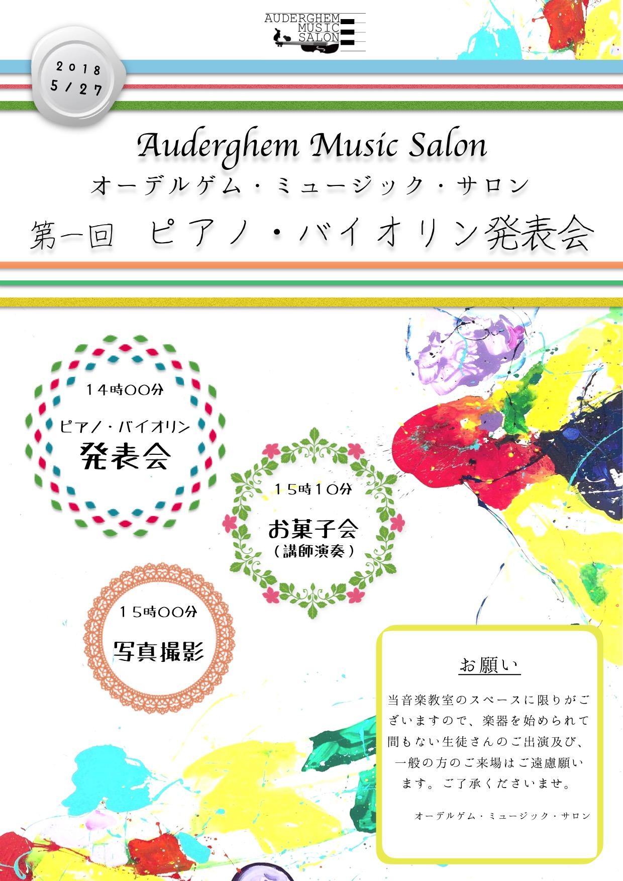 第一回ピアノ・ヴァイオリン発表会