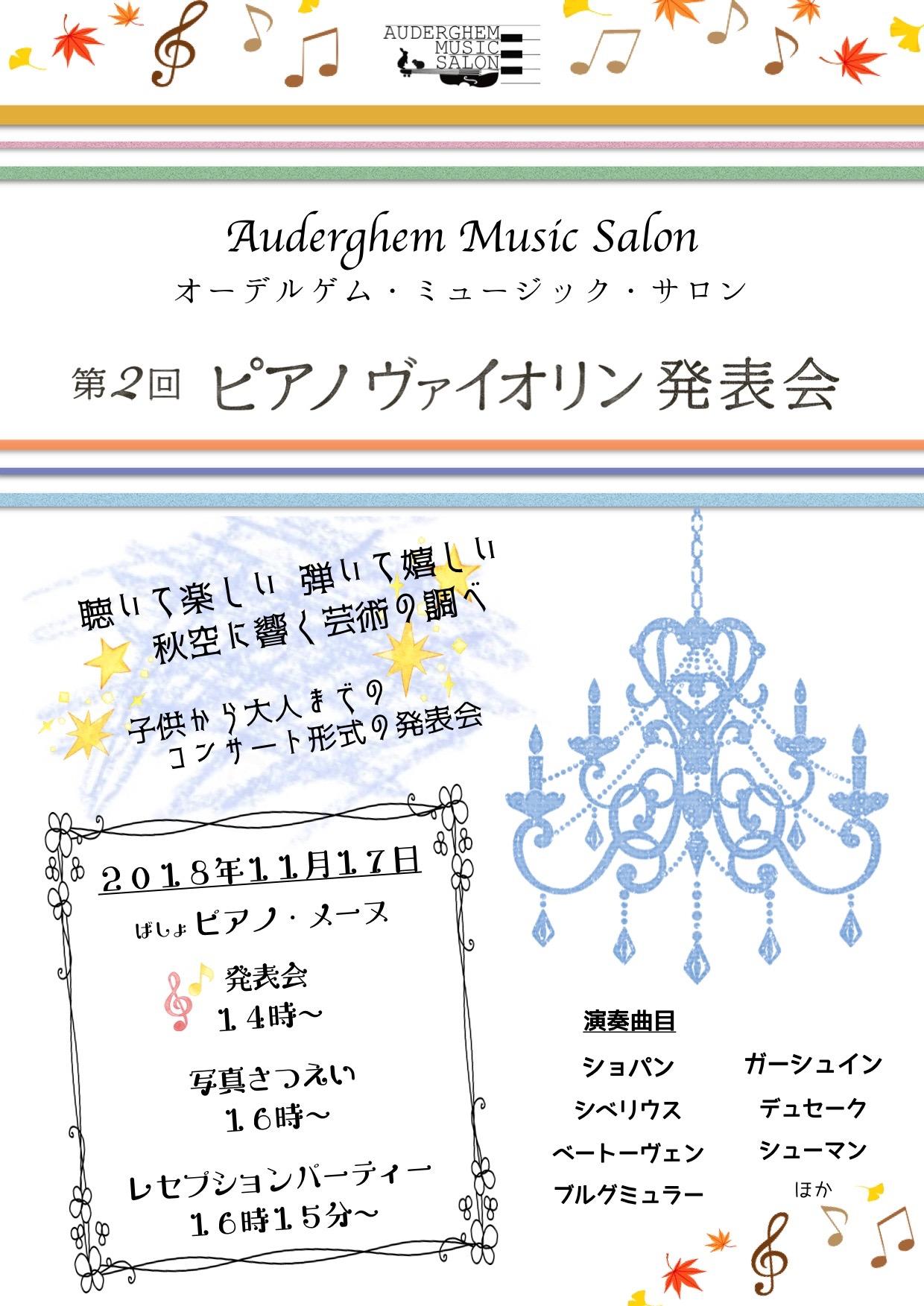 第2回ピアノ・ヴァイオリン発表会