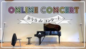 オンライン発表会3〈おうちdeコンサート 〉〜プログラム