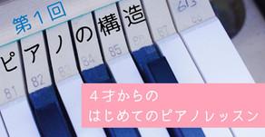 4才からのはじめてのピアノレッスン〜第1回「ピアノの構造」