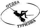 ОТДЕЛ ТУРИЗМА