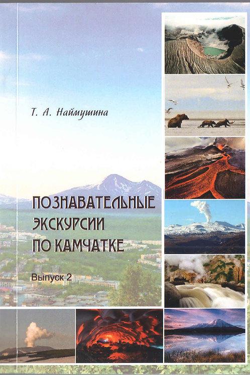 Познавательные экскурсии по Камчатке: методические разработки