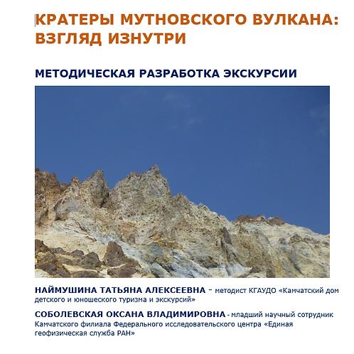 Кратеры Мутновского вулкана: взгляд изнутри. Методическая разработка экскурсии