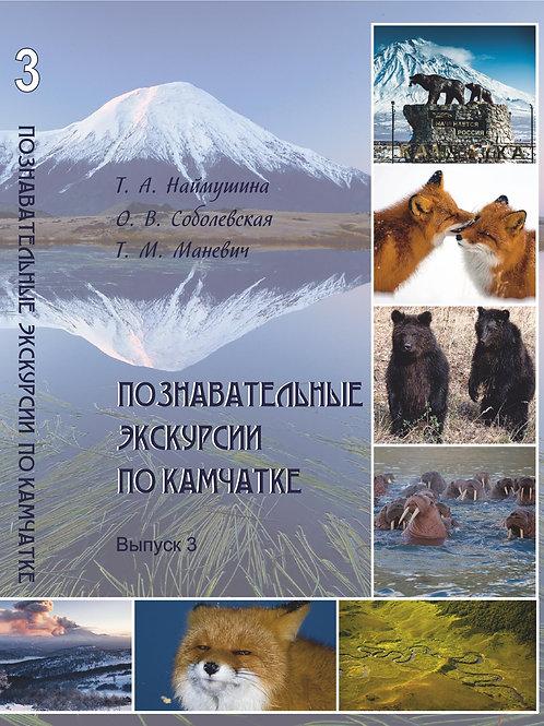Познавательные экскурсии по Камчатке. Выпуск 3: методические разработки