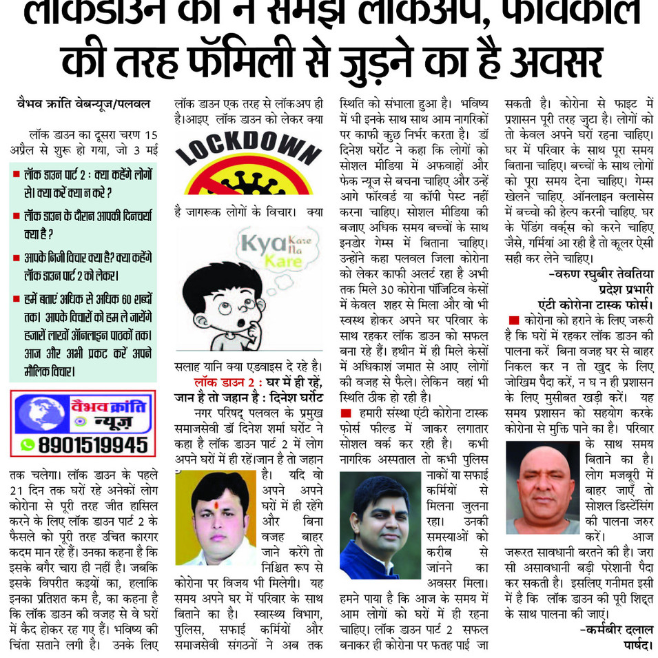 varun raghubir tewatia-palwal-haryana-de