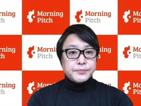 Moring Pitch 第364回 J-Startup KANSAI特集に登壇しました!