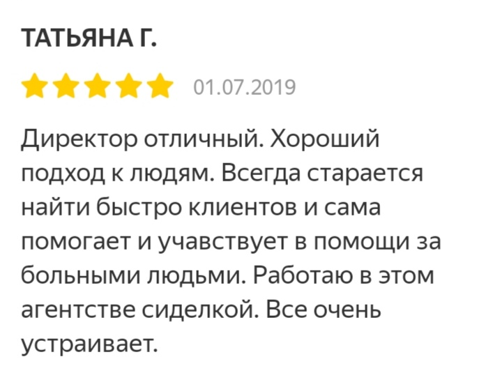 Отзыв - Татьяна