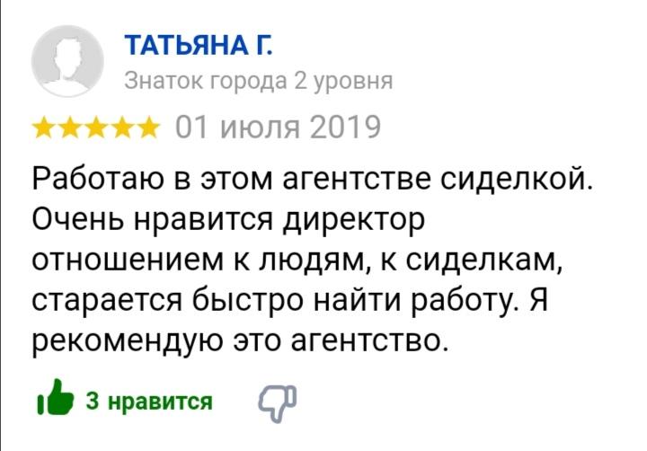 Отзыв - Татьяна Г.