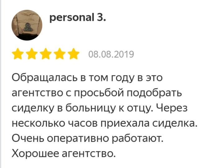 Отзыв - Personal 3.