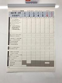衛生カレンダー2.jpg