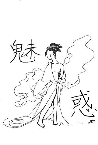 Geisha (2021).jpg