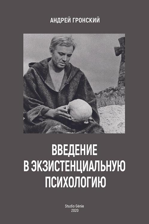 Книга А. Гронского «Введение в экзистенциальную психологию» (PDF)