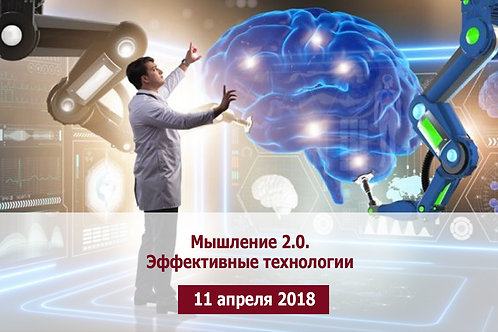 Мышление 2.0. Эффективные технологии