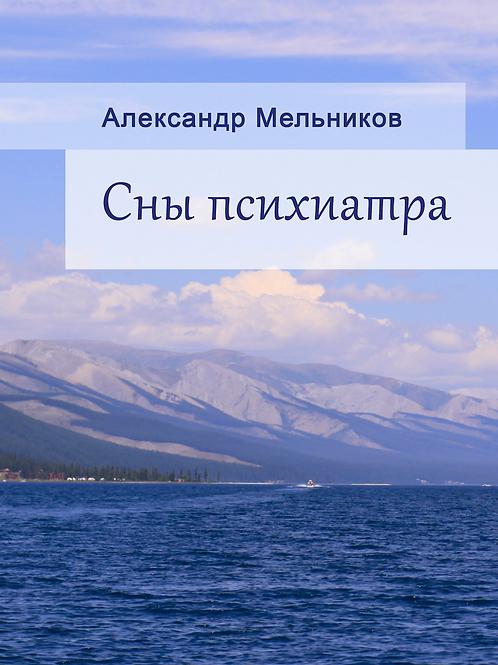 Книга А. Мельникова «Сны психиатра» (PDF)