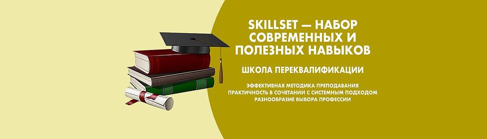 Обл Skillset на сайте.jpg