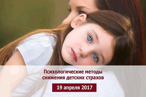 Психологические методы снижения детских страхов