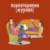 Психотерапия.jpg