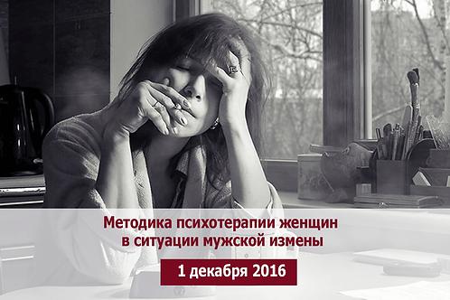 Запись вебинара. Методика психотерапии женщин в ситуации мужской измены